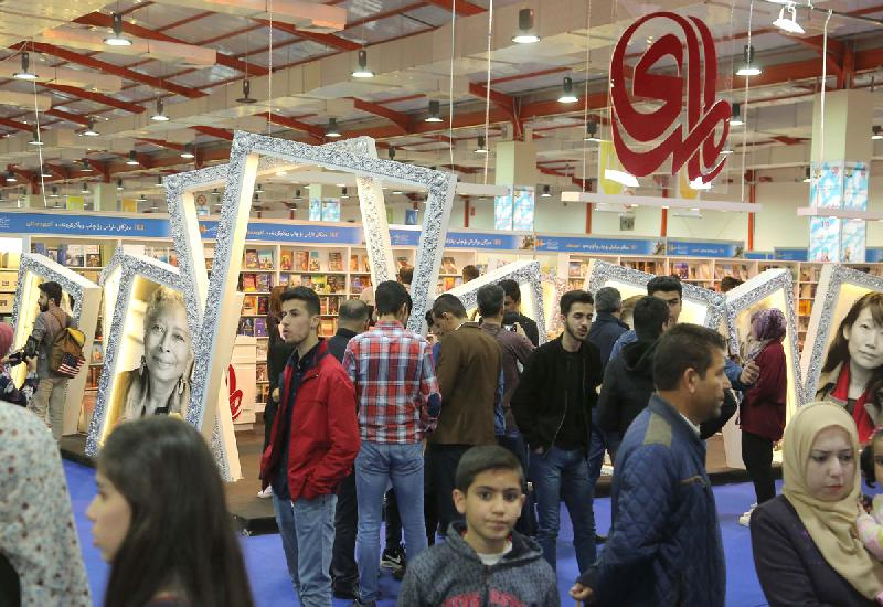 Iraq International Book Fair